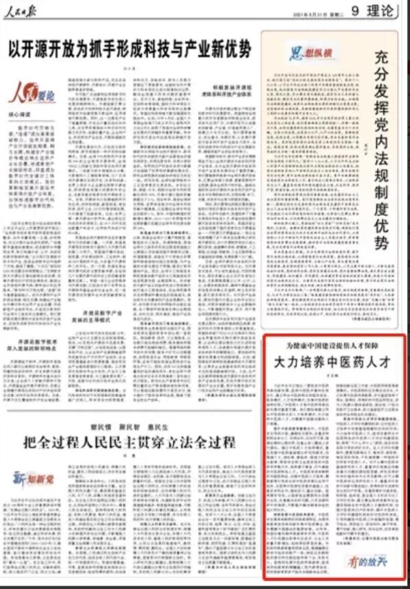 人民日报:大力培养中医药人才