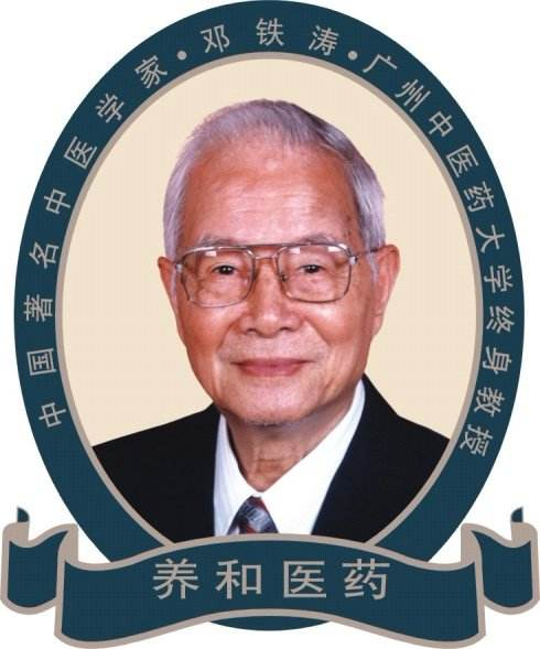 邓铁涛医案