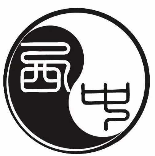 中西医综合