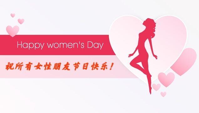祝所有女性朋友节日快乐!