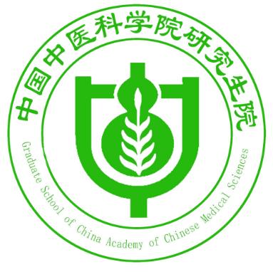 中医科学院